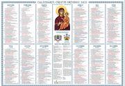 Calendar ortodox 8 iulie 2021: Ce sărbătoare e azi?