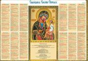 Sărbătoare 10 octombrie. Rugăciunea către Sfinţii Mucenici Evlampie şi Evlampia are ține boala la distanță