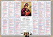 Calendar ortodox 2020. Sfinții zilei de 8 ianuarie
