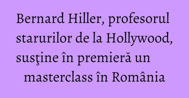 Bernard Hiller, profesorul starurilor de la Hollywood, susţine în premieră un masterclass în România